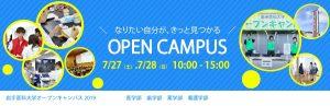 オープンキャンパス2019 @ 岩手医科大学矢巾キャンパス